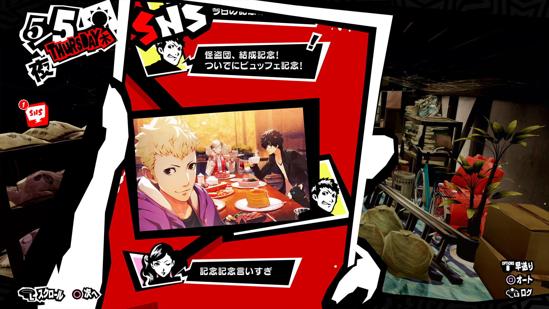 Summary of the Persona 5 Royal info from the trailer and website